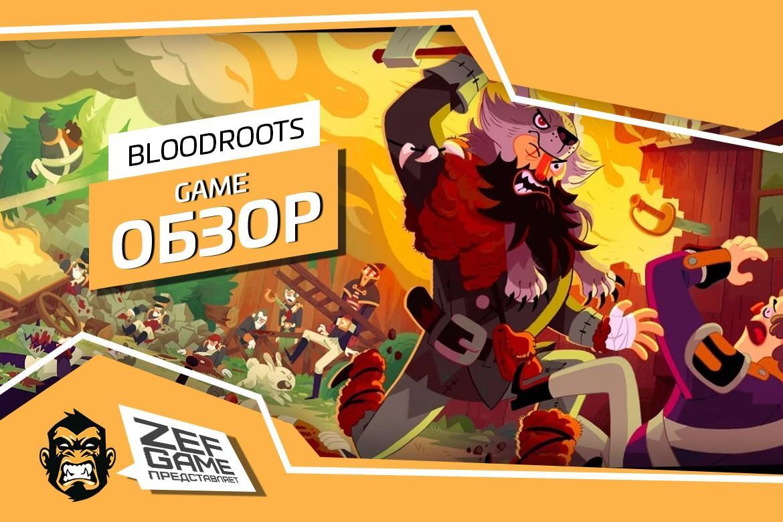 Bloodroots - Ультранасилие «Выжившего» 9