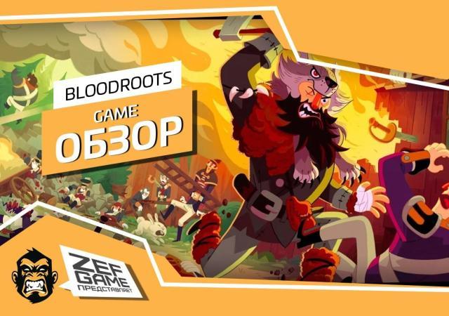 Bloodroots - Ультранасилие «Выжившего» 27