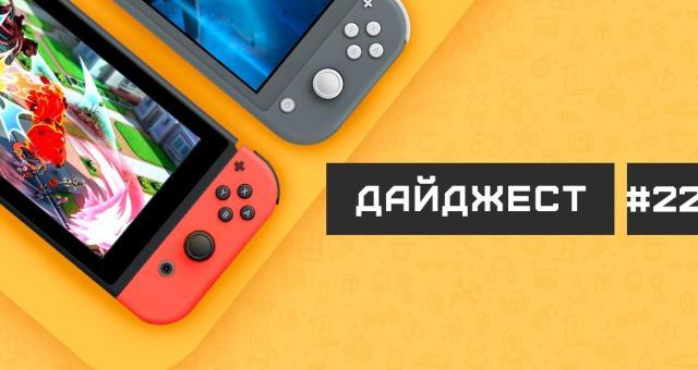 Дайджест — Nintendo News #22 (24.02.20 — 03.03.20) 12