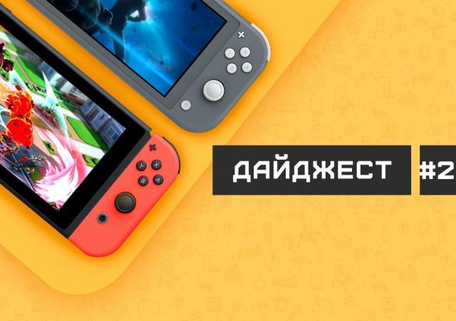 Дайджест — Nintendo News #22 (24.02.20 — 03.03.20) 25
