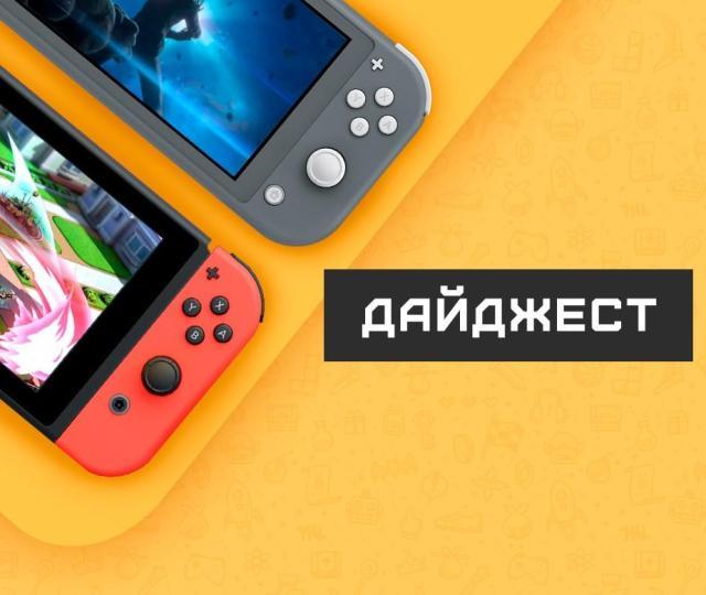 Дайджест — Nintendo News #22 (24.02.20 — 03.03.20) 20