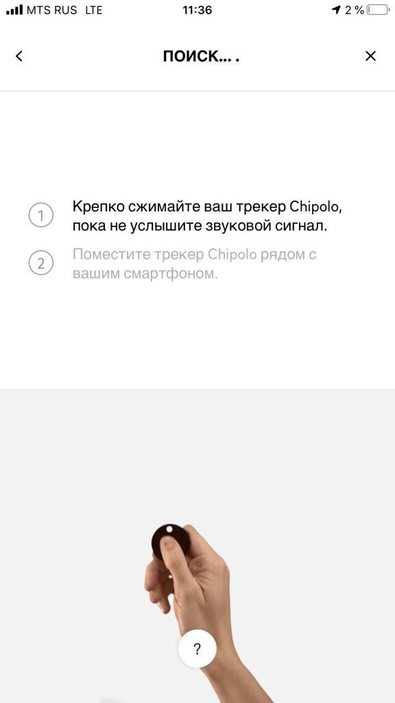 Обзор: Bluetooth-метки Chipolo - Где мои вещи? 12