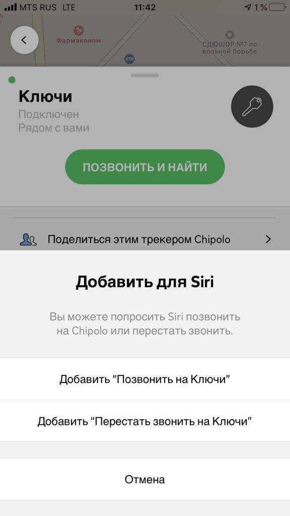 Обзор: Bluetooth-метки Chipolo - Где мои вещи? 20