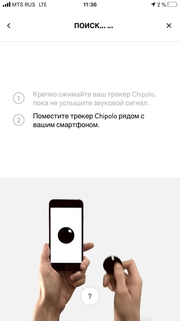 Обзор: Bluetooth-метки Chipolo - Где мои вещи? 13