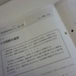 「速報税理 2014/9/1号」に執筆しています