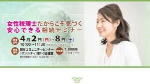 http://www.zei-watanabe.com/seminar/