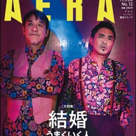本日発売【AERA】結婚特集に元会員さんカップルが♡
