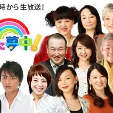 4/27放送【5時に夢中!】にシニアカップルの恋愛とは?