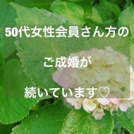 【お見合い婚活】50代女性のご成婚が続いています!
