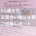 栃木県在住55歳女性のお見合い婚活体験、ご成婚レポート~遠距離シニア婚活