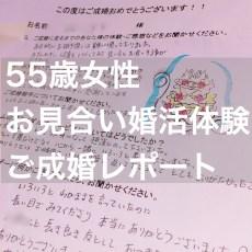 栃木県在住55歳のお見合い婚活体験、ご成婚レポート~遠距離シニア婚活