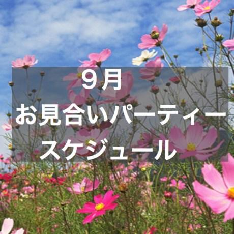 【東京・銀座】9月お見合いパーティースケジュールをアップしました。
