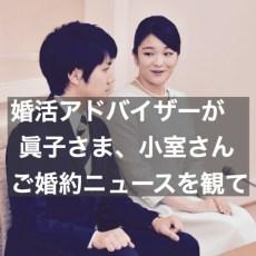 婚活アドバイザーが感じた眞子さま小室さんのご婚約ニュース