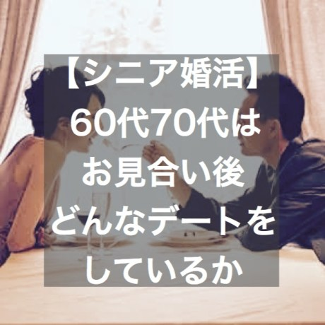 【シニア婚活】お見合い後は「食事デート」が基本~意外と選びがちな失敗デートコース
