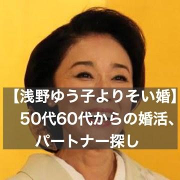 浅野ゆう子さん寄り添い婚ニュースを見て~50代60代からのシニア婚活~