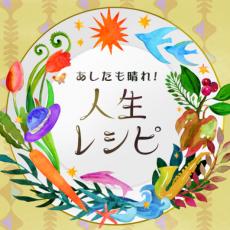 NHK[Eテレビ]あしたも晴れ!人生レシピ「新たなパートナーを求めて!シニアの婚活最前線」