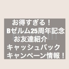 Bゼルム25周年記念お友達紹介キャッシュバックキャンペーン!!