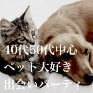 新企画!40代50代ペット好き出会い編パーティー