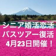 50代60代70代シニア婚活恋活日帰りバスツアー4月23日開催決定!