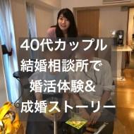 48歳千葉県在住女性、結婚相談所で婚活体験、成婚ストーリー