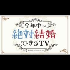 【出演】AGARU TV「今年中に絶対結婚できるTV」♯10〜結婚できた人がホントに使った婚活術!〜