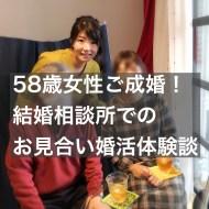 58歳女性(千葉県在住)成婚!結婚相談所でのお見合い婚活体験談