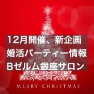 12月Bゼルム銀座サロン新企画婚活パーティー情報