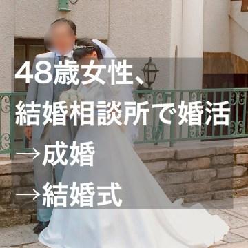 48歳女性、結婚相談所で婚活して約一年後に結婚式