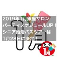 2019年1月銀座サロン婚活パーティースケジュールとシニア婚活バスツアーの日程決定!