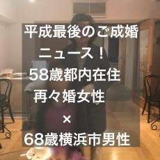 58歳都内在住再々婚女性、68歳横浜市在住男性とご成婚!