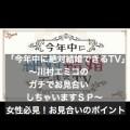 今年中に絶対結婚できるTV:川村エミコのガチでお見合いしちゃいますSP~女性必見お見合いのポイント