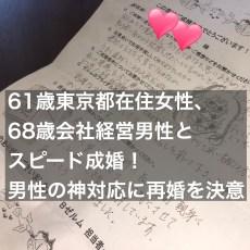 61歳東京都在住女性、68歳会社経営男性とスピード成婚。男性の神対応に再婚を決意
