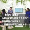 今年中に絶対結婚できるTV 〜年内最後の生放送!大反省会&婚活テク総ざらいSP〜出演しました。