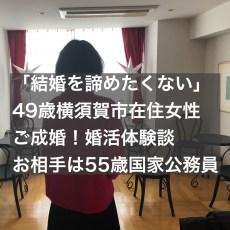 「結婚を諦めたくない」49歳横須賀市在住女性ご成婚!婚活体験談~お相手は55歳国家公務員