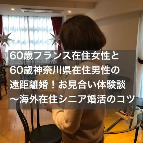 60歳フランス在住女性と60歳神奈川県在住の遠距離婚、お見合い体験談~海外在住シニア婚活のコツ