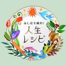 NHK Eテレ「明日も晴れ!幸せ人生レシピ」「新たなパートナーを求めて!シニアの婚活最前線」Bゼルム取り上げていただきました