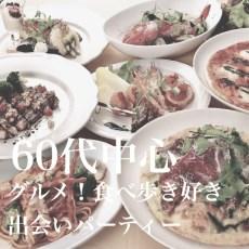 【5月新企画】60代中心食べ歩き好き!グルメな出会い編パーティー