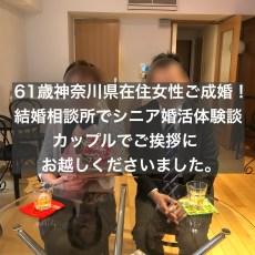 61歳神奈川県在住女性ご成婚!結婚相談所でシニア婚活体験談