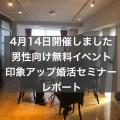 4/13開催!男性向け印象アップ婚活セミナーレポート