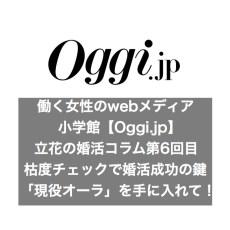 oggi.jp婚活連載第六回目:枯れ度チェックで婚活成功の鍵「現役オーラ」を手に入れて!