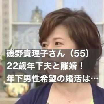 磯野貴理子さん(55)24歳年下の夫と離婚!~年下男性希望の婚活は…