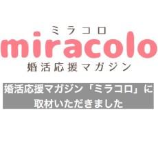 婚活応援マガジン「ミラコロ」に取材いただきました