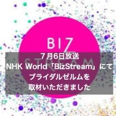 NHKワールド「ビズストリーム」シニア婚活サービスについてブライダルゼルムが取材いただきました