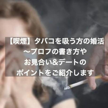 【喫煙】タバコを吸う方の婚活~プロフィールの書き方やお見合い・デートのポイントをご紹介します