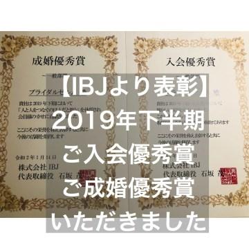 【IBJ表彰】2019下半期入会優秀賞・成婚優秀賞いただきました