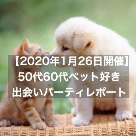 【2020年1月26日開催】50代60代ペット好き出会いパーティーレポート