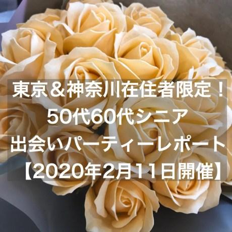 東京神奈川在住50代60代出会いパーティーレポ【2020年2月11日開催】
