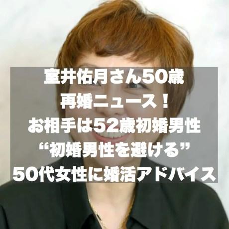 室井佑月さん50歳で再婚!初婚男性を避ける50代女性に婚活アドバイス