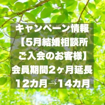 【5月結婚相談所入会のお客様】会員期間2ヶ月延長キャンペーン