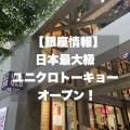 【銀座情報】日本最大級ユニクロトーキョーがオープン
